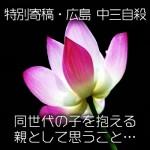 【特別寄稿】  広島 中3自殺|同世代の子を抱える親として思うこと