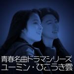 NHK名曲ドラマ荒井由実『ひこうき雲』あらすじ・キャスト・人物相関図