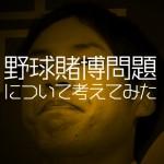 【column】 高木京介の野球賭博問題について考えてみた