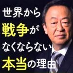 senso-nakunaranai-riyu