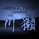 川獺(かわうそ) NHK創作テレビドラマ あらすじ・キャスト・人物相関図