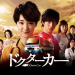 『ドクターカー』剛力彩芽主演ドラマ あらすじ・キャスト・相関図