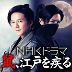 NHK 鼠、江戸を疾る2(ねずみえどをはしる)ドラマあらすじ・相関図