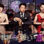 世界一難しい恋 ドラマ視聴ガイド あらすじ・キャスト・相関図・主題歌