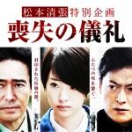 松本清張特別企画ドラマ|喪失の儀礼|あらすじ・キャスト・人物相関図