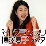 横澤夏子 R-1グランプリ2016ネタ書き起こし!