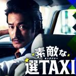 素敵な選TAXI スペシャル!ドラマ視聴ガイド あらすじ・キャスト・相関図・主題歌