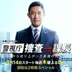警視庁・捜査一課長/ ドラマ視聴ガイド あらすじ・キャスト・相関図・主題歌
