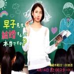 早子先生、結婚するって本当ですか? ドラマ視聴ガイド あらすじ・キャスト・相関図・主題歌