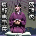 真野恵里菜の魅力は映画だけじゃない!秘蔵落語動画を紹介