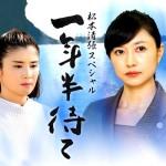 松本清張《一年半待て》 ドラマ視聴ガイド あらすじ・キャスト・相関図