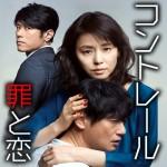 コントレール|罪と恋|ドラマ視聴ガイド あらすじ・キャスト・相関図・主題歌