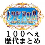トリビアの泉 100へぇ獲得歴代トップ100!最高に面白いYouTube動画 まとめ