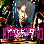 nighthero-naoto