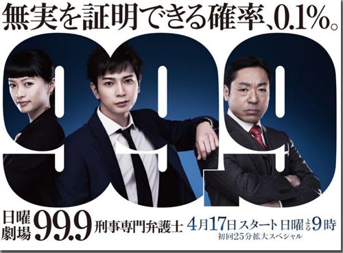 99.9  刑事専門弁護士 の画像 p1_12