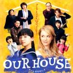 日9ドラマ『OUR HOUSE わたしたちのいえ』 あらすじ・キャスト・相関図・主題歌