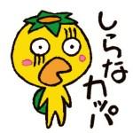 意味を知れば 『へのかっぱ』日本語おもしろ語源豆知識