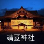 【問題以前】 靖國神社を語る前に知っていただきたい基礎知識