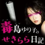 《毒島ゆり子のせきらら日記》 あらすじ・キャスト・相関図・主題歌/ドラマ視聴ガイド