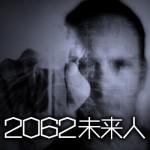 2062-miraijin
