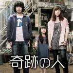 NHK-BS《奇跡の人》 あらすじ・キャスト・相関図/ドラマ視聴ガイド