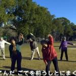 都城弁ラジオ体操第一が面白い!(歌詞付)