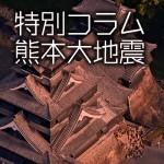 【特別寄稿】 熊本大地震2016