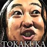 【都か区か】ロバート秋山 TOKAKUKAの歌詞に出てくる施設を調べてみ