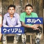 【感動】 ホルヘとウィリアム南米コロンビア双子物語