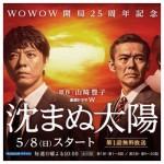 《沈まぬ太陽》 あらすじ・キャスト・相関図/ドラマ視聴ガイド