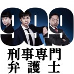 《99.9 刑事専門弁護士》 ドラマ視聴ガイド あらすじ・キャスト・相関図・主題歌