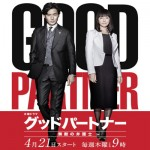 goodpartner