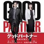 《グッドパートナー》  あらすじ・キャスト・相関図・主題歌/ドラマ視聴ガイド