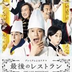 《最後のレストラン》 あらすじ・キャスト・相関図・主題歌/ドラマ視聴ガイド