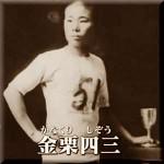 【感動物語】金栗四三(かなぐりしぞう)~マラソンの父と呼ばれた男