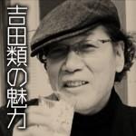 吉田類 酒場詩人の魅力を科学する!酒場放浪記動画にハマる人続出。