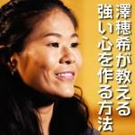 澤穂希マインドセット 諦めない!心を強くする方法&名言