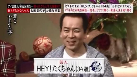 HEY!たくちゃん