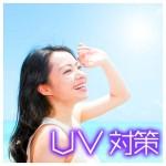紫外線UV対策!! いつからでも遅くない、とっておきの方法