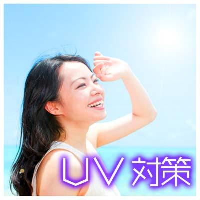 UV-taisaku