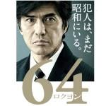 映画DVD 64-ロクヨン(前編・後編) あらすじ・キャスト人物相関図ビデオ鑑賞ガイド