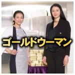 《ゴールドウーマン》 小雪主演ドラマ あらすじ・キャスト・相関図・主題歌