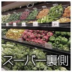 スーパーマーケットの裏側