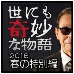 世にも奇妙な物語2016 春の特別編 ネタバレあらすじ・キャスト