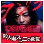 殺人鬼フジコの衝動 ドラマ全6話 ネタバレあらすじ・感想