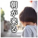 《朝が来る》 ドラマ あらすじ・キャスト・相関図・主題歌/視聴ガイド