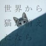 世界から猫が消えたなら あらすじ・キャスト相関図・主題歌
