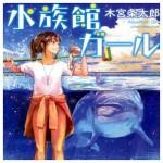 《水族館ガール》 実写版ドラマ あらすじ・キャスト・相関図・主題歌