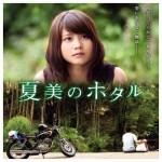 夏美のホタル あらすじ・キャスト相関図・主題歌