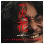 ドラマ「火花」 あらすじ・キャスト・相関図・主題歌